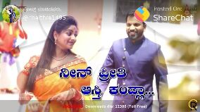 # love failure - ಪೋಸ್ಟ್ ಮಾಡಿದವರು : @ chaithra1495 Posted On : and ShareChat ಮೈಲಾರಮ್ಮಿ Idea Downloads dial 56789116 ( Toll Free ) ಇಪೋಸ್ ಮಾಡಿದವರು : @ chaithra1495 Posted On : Aand ShareChat I AANANDARD vodafone Downloads dial 12300 ( Toll Free ) - ShareChat