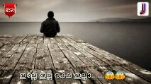 ജയ് ഷെയർ ചാറ്റ്💪💪💪 - SUNSCRIE NOW അന്നേരം പേരും മാഞ്ഞ വിളിക്കുമോ മയ്യത്ത് എന്ന് . . . . SUNBRILLE NOW സഹായത്തിനാര് - ShareChat