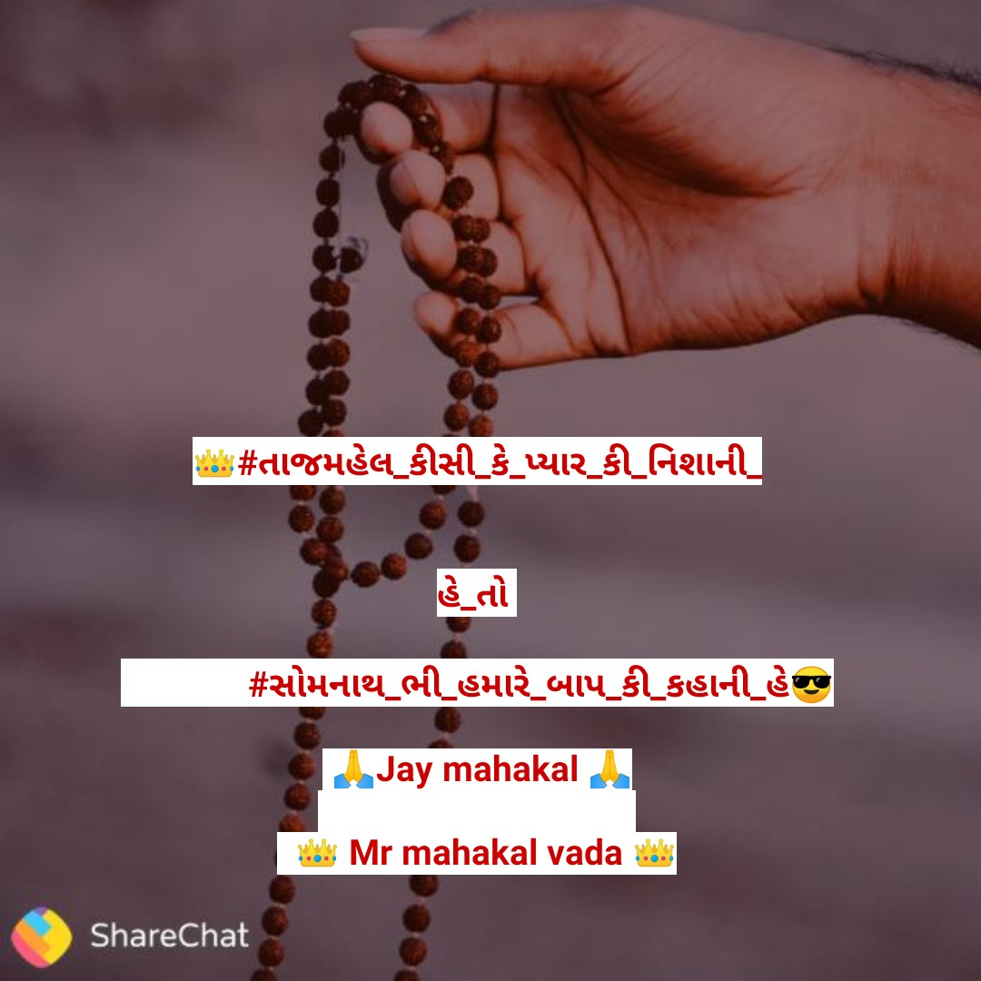 🕉️ mahadev sarkar 🕉️ - els # તાજમહેલ કીસી _ કે _ પ્યાર કી નિશાની હેતો # સોમનાથ ભી હમારે બાપ કી કહાની હે જી Jay mahakal olen Mr mahakal vada oluline ShareChat - ShareChat
