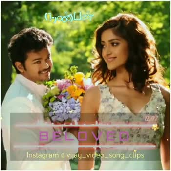 vijay love feel - ( I - 1 ) Lloo Instagram a vijay _ video _ song _ clips - ( உடை ) * 0 : 50 Instagram @ vijay _ video _ song _ clips - ShareChat