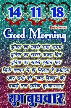 IND vs WI 5th ODI - 2113 Good Morning @ ajju _ banna दुनिया का सबसे सच्चा समय दुनिया का सबसे अच्छा दिन दुनिया का सबसे हसीन पल सिर्फ बचपन में ही मिलता है इसलिए आप सभी को बाल दिवस की बधाई तथा हार्दिक शुभकामनाएं TigacR  - ShareChat