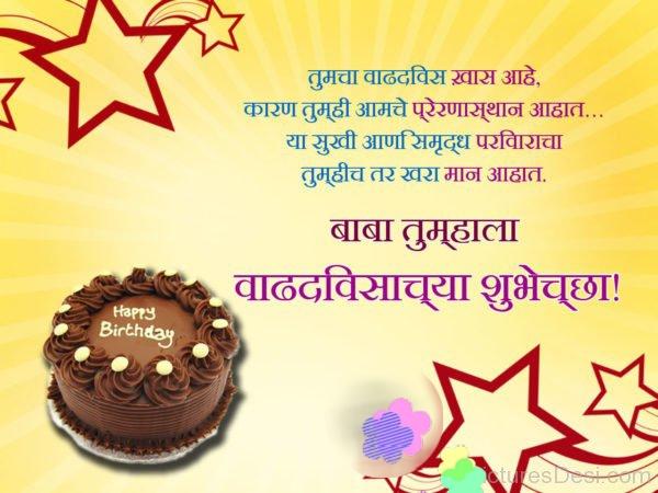 Happy Birthday Baba शभचछ आण सवचर