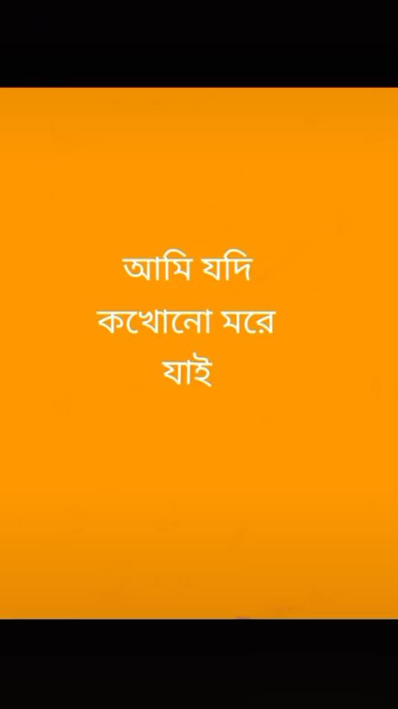 🙌শুভকামনা - @ lalchandgope তুই আমার সামনে আসিস না তাের চোখের জল মুছিয়ে দেবার @ lalchandgope - ShareChat