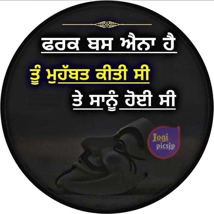 ❤️ Sade Dil vich - ਫਰਕ ਬਸ ਐਨਾ ਹੈ । ਤੂੰ ਮੁਹੱਬਤ ਕੀਤੀ ਸੀ ਤੇ ਸਾਨੂੰ ਹੋਈ ਸੀ Jogi picsjp - ShareChat