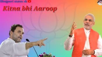 🗳 चुनावी गाने 🎶 - Bhojpuri status sk Desh ka baccha baccha Ye sach jaanta hai tatuss Bhojpuri status sk Like share and comment More statusas Vote for BJP Subscribe Plz Vote for BJP TUS Bhojpuri status sk - ShareChat