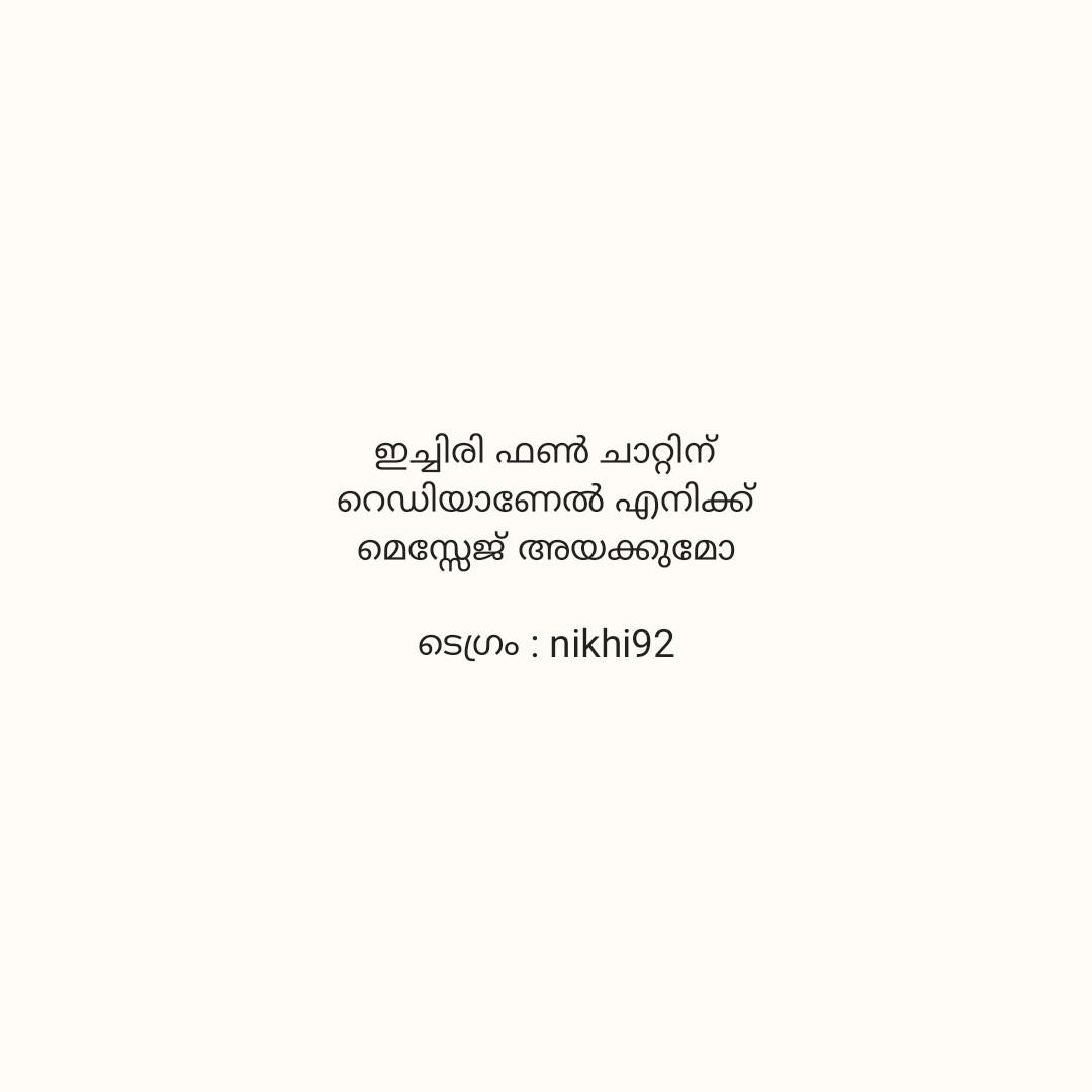 #18 - ഇച്ചിരി ഫൺ ചാറ്റിന് റെഡിയാണേൽ എനിക്ക് മെസ്സേജ് അയക്കുമോ ടെഗ്രം : nikhi92 - ShareChat