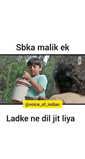 🎯 પ્રેરણાત્મક વિડિઓ - Sbka malik ek @ voice _ of _ indian Ladke ne dil jit liya Sbka malik ek @ voice _ of _ indian Ladke ne dil jit liya - ShareChat