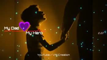 📱 ફાધર્સ દિવસ સ્ટેટ્સ - My Dad My Hero 0 : 33 YouTube / VM Creation My Dad My Hero YouTube / VM Creation - ShareChat