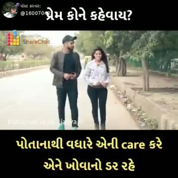 🥡 ફૂડ લવર - પોસ્ટ કરનાર : છે @ 36007 પ્રેમ કોને કહેવાય ? Google Play ShareChat | Instagram | gujju _ jalves ' પોતાનાથી વધારે એની care કરે એને ખોવાનો ડર રહે ShareChat Bharat Parmar 16007042 હું શેરચેટને પ્રેમ કરું છુ . Follow - ShareChat