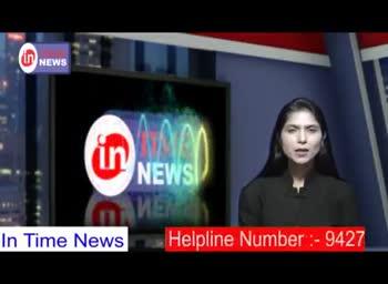 📰 અમદાવાદ સમાચાર - in in NEWS In Time News 27452479 / 9825039590 in in NEWS In Time News - ShareChat