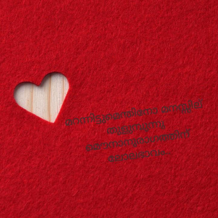 പ്രണയഗാനങ്ങൾ - Domਮਿਨ - ShareChat