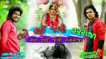 ગુજરાત ❤️ ફિટનેસ - Mahi digital Singer Arjun Thakor Full Video Coming Soon . . . . - ShareChat