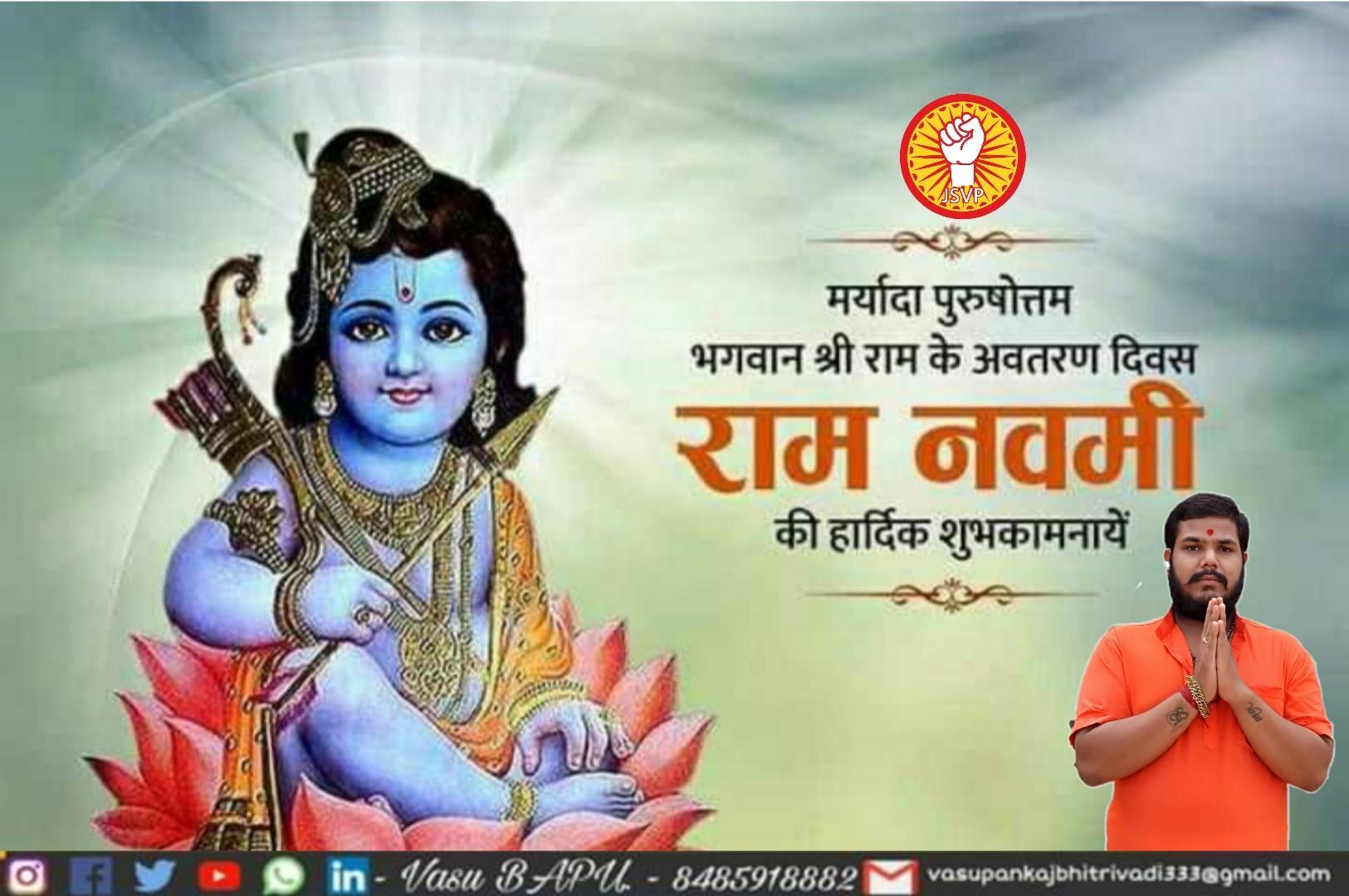 🙏राम नवमी - मर्यादा पुरुषोत्तम भगवान श्री राम के अवतरण दिवस राम नवमी की हार्दिक शुभकामनायें Date FM S in - Vasu BAPU . - 8485918882 Mvasupankajbhitrivadi333 @ gmail . com - ShareChat