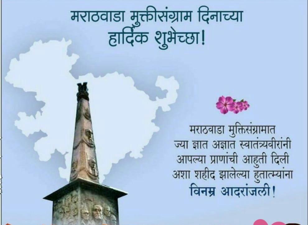 17 सप्टेंबर '18 न्यूज - मराठवाडा मुक्तीसंग्राम दिनाच्या हार्दिक शुभेच्छा ! मराठवाडा मुक्तिसंग्रामात ज्या ज्ञात अज्ञात स्वातंत्र्यवीरांनी आपल्या प्राणांची आहुती दिली अशा शहीद झालेल्या हुतात्म्यांना विनम्र आदरांजली ! - ShareChat
