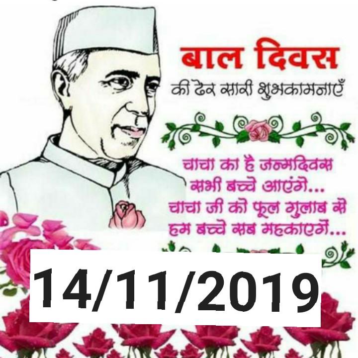 पं.जवाहरलाल नेहरू - बाल दिवस ਨੀਂ ਫੋਕੇ ਕੀ ਸੋਨੂੰ चाचा का है जन्मदिवस सभी बच्चे आएंगे . . . चाचा जी को फूल गुलाब से हम बच्चे सब महकाएगें . . . 114 / 11 / 2019 - ShareChat