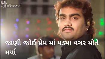 🎶 ગુજરાતી ગીતો - Ajju Bharvad જાનું તું મારી નઈ તો બીજા કોઈ ની નઈ - ShareChat