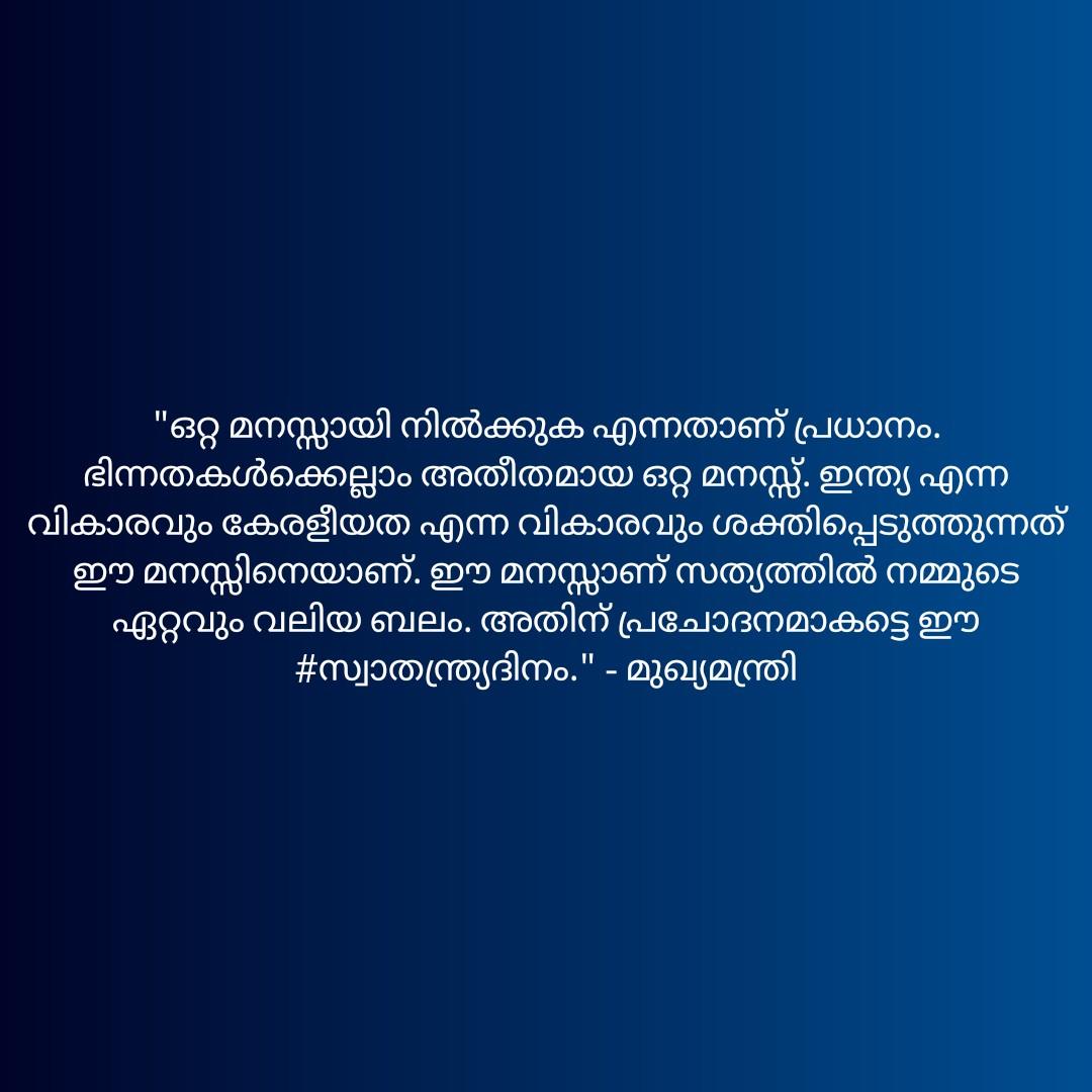 🇮🇳 സ്വാതന്ത്ര്യദിനം - ഒറ്റ മനസ്സായി നിൽക്കുക എന്നതാണ് പ്രധാനം . ഭിന്നതകൾക്കെല്ലാം അതീതമായ ഒറ്റ മനസ്സ് . ഇന്ത്യ എന്ന വികാരവും കേരളീയത എന്ന വികാരവും ശക്തിപ്പെടുത്തുന്നത് ഈ മനസ്സിനെയാണ് . ഈ മനസ്സാണ് സത്യത്തിൽ നമ്മുടെ ' ഏറ്റവും വലിയ ബലം . അതിന് പ്രചോദനമാകട്ടെ ഈ ' # സ്വാതന്ത്ര്യദിനം . - മുഖ്യമന്ത്രി - ShareChat