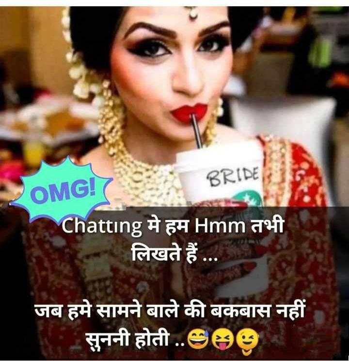 😍 awww... 🥰😘❤️ - BRIDE OMG ! Chatting मे हम Hmm तभी लिखते हैं . . . जब हमे सामने बाले की बकबास नहीं सुननी होती . . See - ShareChat