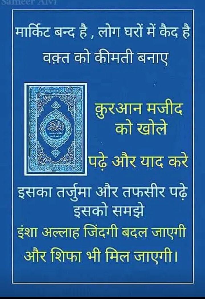 🤲 नात-ए-शरीफ - Sameer AVI मार्किट बन्द है , लोग घरों में कैद है वक़्त को कीमती बनाए कुरआन मजीद को खोले पढे और याद करे इसका तर्जुमा और तफसीर पढ़े इसको समझे इंशा अल्लाह जिंदगी बदल जाएगी और शिफा भी मिल जाएगी । - ShareChat