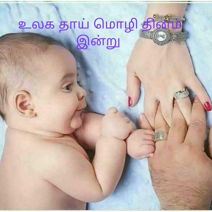 👩🏻 அம்மா - உலக தாய் மொழி தினம் இன்று - ShareChat