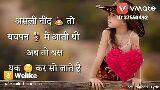એ હૈ ઈશક - V vmate D750492 असली नींद तो बचपन में आती थी अब तो बस थक कर सो जाते है । Welike @ Smile Laugh Roll • Jeet Prajapati - Lyric V vmate ID : 37550492 कुछ लोग चप्पल ४ ) जैसे होते है । साथ तो देते है । पर पीछे से 8 चक्कleउछालते रहते है । @ Smile Laugh Roll Jeet Prajapati - Lyric - ShareChat