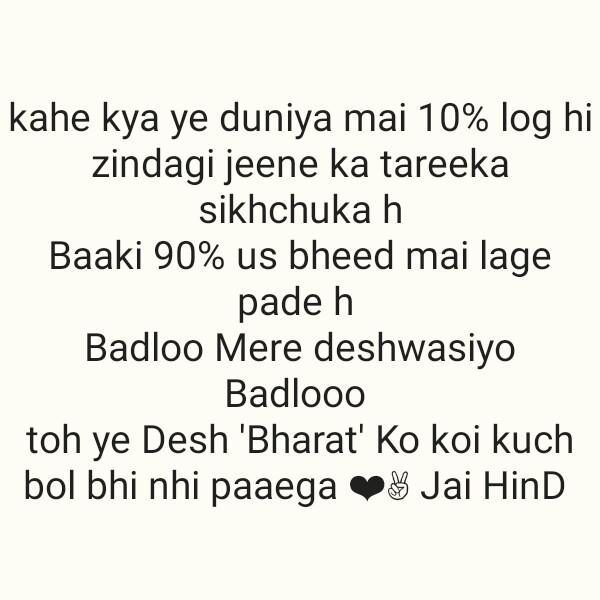 Jago India🇮🇳🇮🇳🇮🇳 - kahe kya ye duniya mai 10 % log hi zindagi jeene ka tareeka sikhchuka h Baaki 90 % us bheed mai lage pade h Badloo Mere deshwasiyo Badlooo toh ye Desh ' Bharat ' Ko koi bol bhi nhi paaega 3 Jai Hind - ShareChat