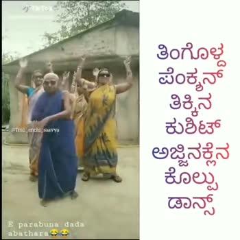party dance - @ Troll enchi saavya ತಿಂಗೊಳ ಪೆಂಕ್ಯನ್ ತಿಕ್ಕಿನ ಕುಶಿಟ್ ಅಜ್ಜಿನಕ್ಲಿನ ಕೋಲು ಡಾನ್ಸ್ E parabuna dada abathara @ Troll enchi _ saavya ತಿಂಗೊಳ ಪೆಂಕ್ಕನ್ ತಿಕ್ಕಿನ ಕುಶಿಟ್ ಅಜ್ಜಿನಕ್ಲಿನ ಕೊಲ್ಲು ಡಾನ್ಸ್ E parabuna dada abathara Tik Tok ganeshmohapatra2 - ShareChat