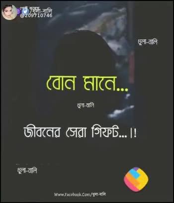 ## সুপ্রভাতের  সুভেচ্ছা  ## - ShareChat