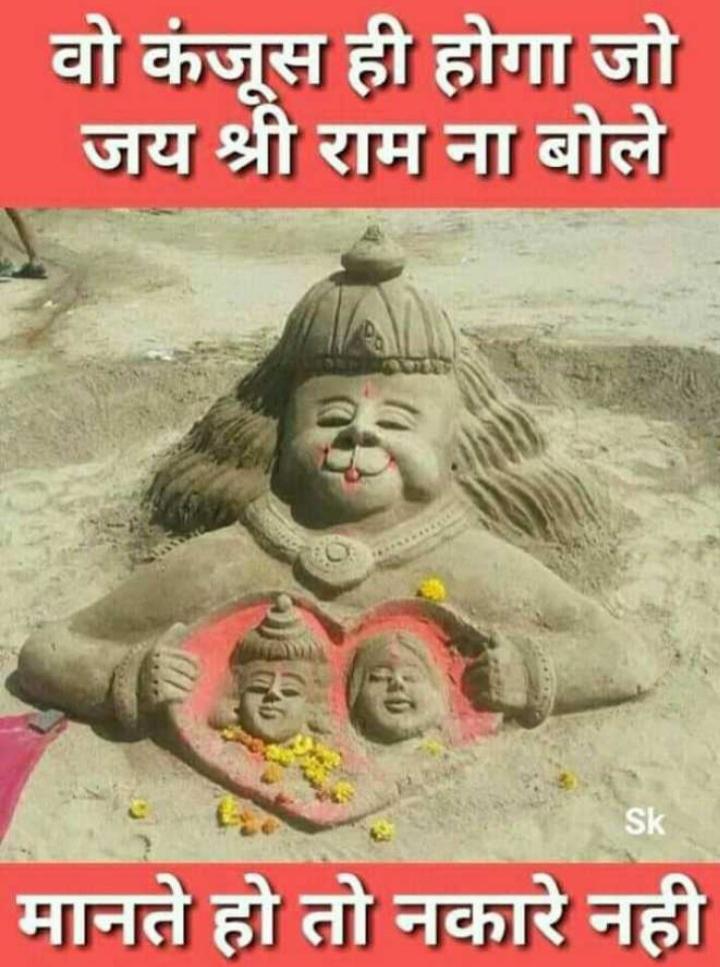 🌺मंदिर के दर्शन🌺# - वो कंजूस ही होगा जो जय श्री राम ना बोले Sk मानते हो तो नकारे नही - ShareChat