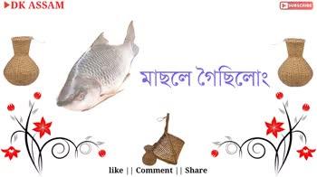 বিহুৰ শুভেচ্ছা🙏 - DK ASSAM SUBSCRIBE like Comment Share DK ASSAM SUBSCRIBE Edit by : Dharma Konwar - ShareChat