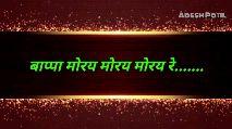 🌺गणपती - • ADESH PATIL बाप्पा मोरय । Adesh Patil - ShareChat