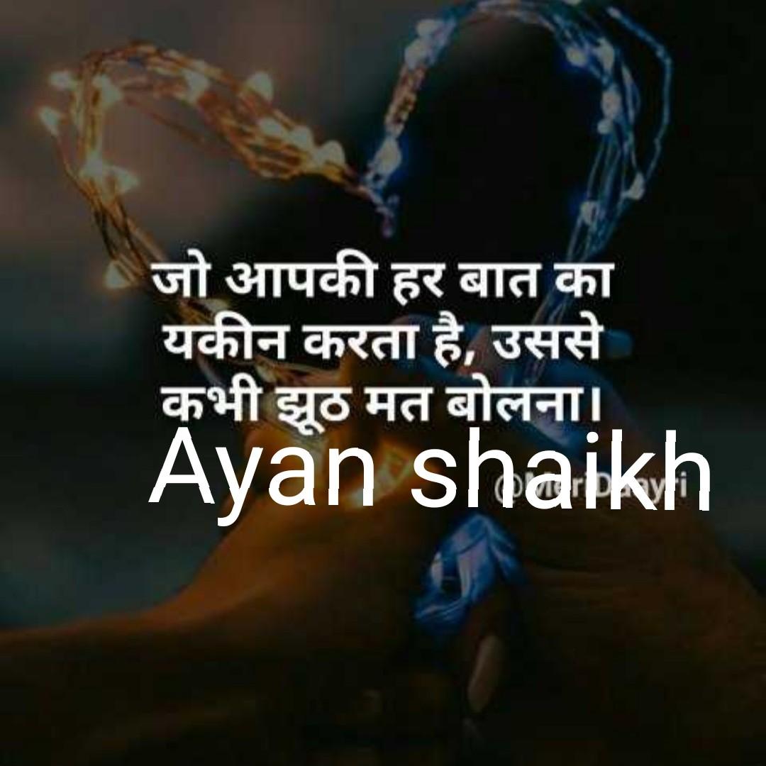 my feeling...... - जो आपकी हर बात का यकीन करता है , उससे कभी झूठ मत बोलना । Ayan shaikh - ShareChat