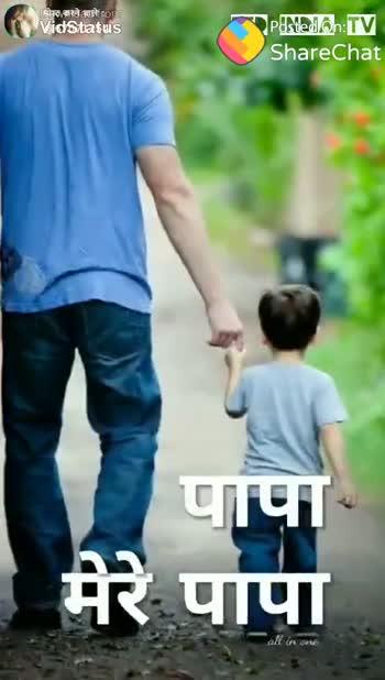 👨👧👦  फादर्स डे स्टेटस - पोरने वाले Vidstatus RED INDIA TV चाँदा ने पूछा तारो से तारो ने पूछा हजारो pic - a - E ShareChat Sakshi 67071254 Sun apni attitude Apne Paas Hi Rakh Kyunki mere . . Follow - ShareChat