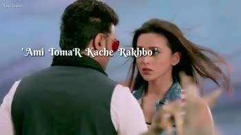 🎶রোমান্টিক গান - Love Status ' Diye Tomar Kajol Ankbo ' O Love Status ' Aar GumRo ChinTa Amar . . . ' - ShareChat
