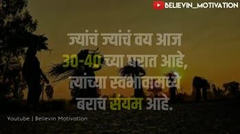 😐मराठी वर्षाचा शेवटचा दिवस - BELIEVIN _ MOTIVATION सगळे दात असलेला कंगवा कधीही मिळाला नाही , अफगाण स्नोचा भाव आम्हाला कधीच कळला नाही . Youtube | Believin Motivation + Believin Motivation HOME VIDEOS PLAYLISTS COMMUNITY BELIEVIN MOTIVATION Believin ► BELIEVIN _ MOTIVATION Believin Motivation SUBSCRIBED 2 , 262 subscribers BELIEVIN _ MOTIVATION Uploads BM marathi motivation alacheel . . . . Ay 3 weeks ago 118 views Motivation ची आग आव 0 : 32 STRITETOR मनाला भिडवून । C UTR 15 ! kollie motivational speech | amol kolhe speech amol kolhe marathi . . . 2 months ago 16K views S कार्वती THIRI DEPRESSION मधून रिटेन marathi motivational speech motivational speech marathi motiva . . . 2 months ago 2 . 3K views 1 . 41 Trending Subscriptions Inbox Library - ShareChat