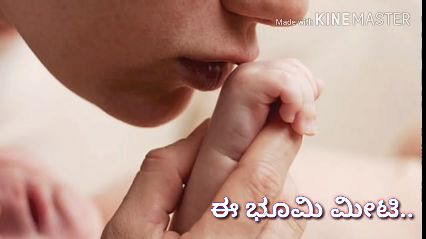 amma i love you - Made with KINEMASTER ಹಕ್ಕಿಗೆ ಬಾನಾಗಿ . . Made with KINEMASTER - ShareChat