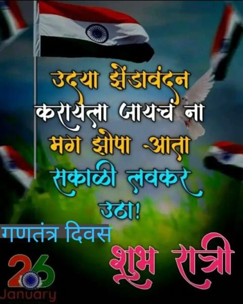 🇮🇳प्रजासत्ताक दिन - उदया झेंडावंदन करायला जायचं ना मग झोपा आता सकाळी लवकर उठी ? गणतंत्र दिवस शुभ रात्री January - ShareChat