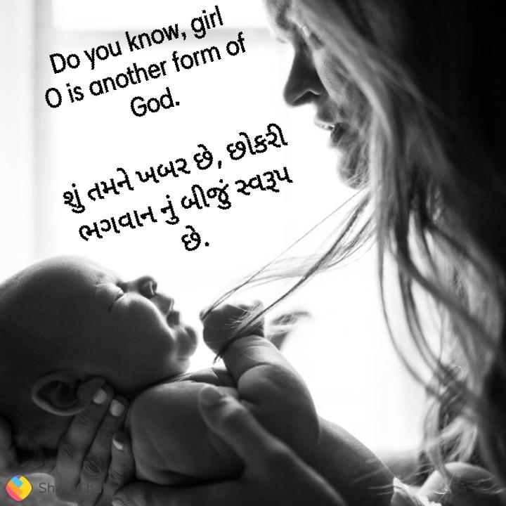 👭 બાળકો - Do you know , girl O is another form of God . શું તમને ખબર છે , છોકરી ભગવાન નું બીજું સ્વરૂપ - ShareChat