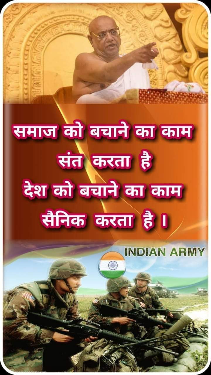 RATNA SUNDAR MARAJ - समाज को बचाने का काम संत करता है । देश को बचाने का काम सैनिक करता है । INDIAN ARMY - ShareChat