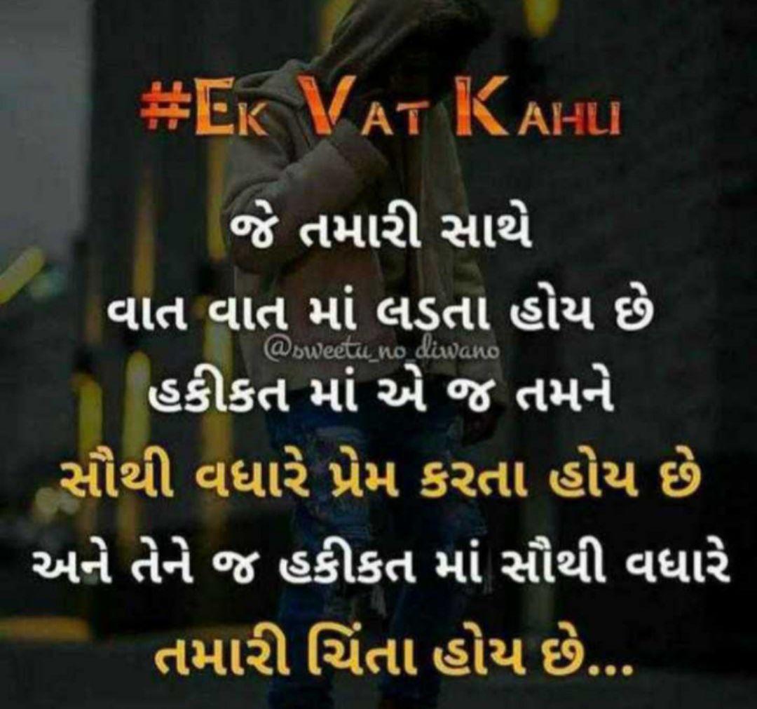 💓 લવ સ્ટેટ્સ - @ sweetu no diwano # EK VAT KAHU જે તમારી સાથે વાત વાત માં લડતા હોય છે હકીકત માં એ જ તમને સૌથી વધારે પ્રેમ કરતા હોય છે અને તેને જ હકીકત માં સૌથી વધારે તમારી ચિંતા હોય છે . . . - ShareChat