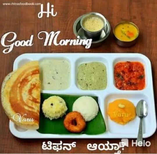 🌅ಶುಭೋದಯ - www . chitrasfoodbook . com Hi Good Morning Varu au en eats - ShareChat