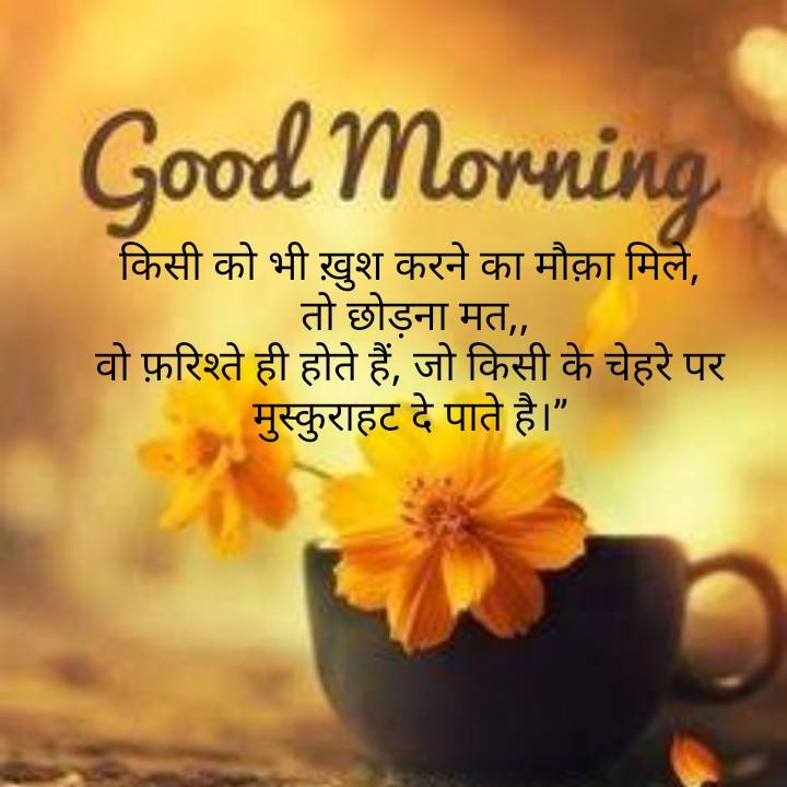"""🌞Good Morning🌞 - Good Morning किसी को भी खुश करने का मौक़ा मिले , तो छोड़ना मत , , वो फ़रिश्ते ही होते हैं , जो किसी के चेहरे पर मुस्कुराहट दे पाते है । """" - ShareChat"""