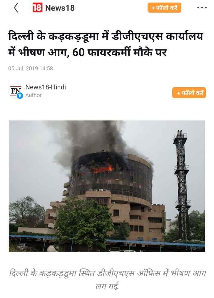 5 जुलाई की न्यूज़ -   ( IBNews18 + फॉलो करें दिल्ली के कड़कड़डूमा में डीजीएचएस कार्यालय में भीषण आग , 60 फायरकर्मी मौके पर 05 Jul . 2019 14 : 58 EN News18 - Hindi F♡ Author + फॉलो करें दिल्ली के कड़कड़डूमा स्थित डीजीएचएस ऑफिस में भीषण आग लग गई . - ShareChat