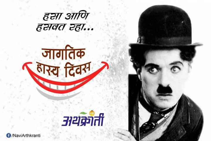 🗞5 मे '19 न्यूज - हा आणि हवत हा . . . जागतिक 16स्य दिवस नवी यात f / NaviArthkranti - ShareChat