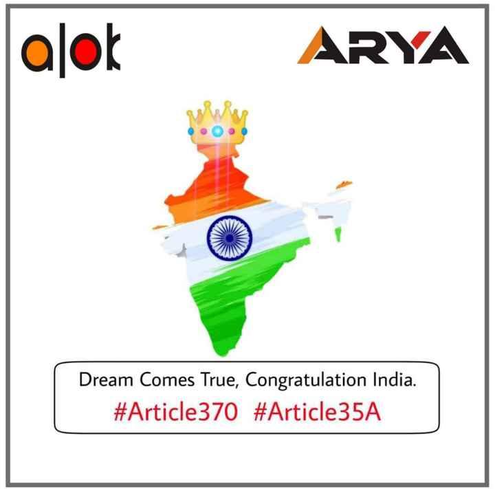 📰 5 ઓગસ્ટનાં સમાચાર - alok ARYA Dream Comes True , Congratulation India . # Article 370 # Article35A - ShareChat