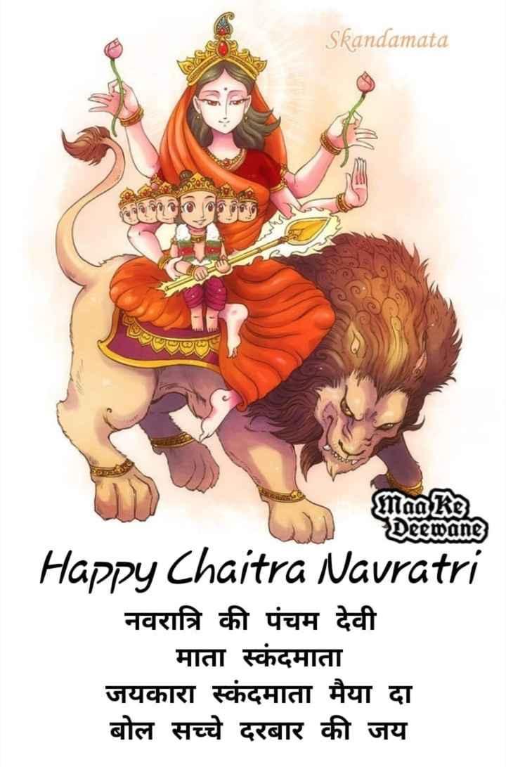 5️⃣ પાંચમો દિવસ : માઁ સ્કંદમાતા - Skandamata शा Maa Ke Deewane Happy Chaitra Navratri नवरात्रि की पंचम देवी माता स्कंदमाता जयकारा स्कंदमाता मैया दा बोल सच्चे दरबार की जय - ShareChat