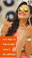 અજબ-ગજબ - Gujarati Full Screen status / playstore Aa Desi Ni Fan Aakhi Duniya Re - ShareChat