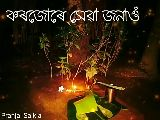 শুভেচ্ছা - কৰজোৰে সেৱী জনাওঁ । Pranjal Saikia এক মাম Pranjal Saikia - ShareChat