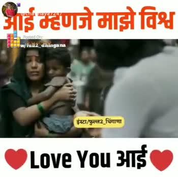 love you mom😘😘 - आई म्हणजे माझे विश्व । Posted On : isisahingana इंस्टा / फुल्ल2 _ धिंगाणा Love You 31 $ ShareChat Chaithaya Sagvekar chaithaya7247 मैत्री , मस्ती आणि शेअरचॅट Follow - ShareChat