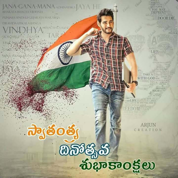 స్వాతంత్ర  దినోత్సవం స్టేటస్ - JANA GANA-MANA ADMNAJAYA HI T GIVE YOU MA İMPRİM DOOR DIE PLEDGE LIFE WITH COD OLAY EEDOM ARJUN CREATION - ShareChat
